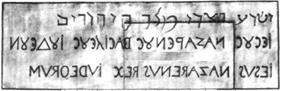 inscription INRI titulus crucis