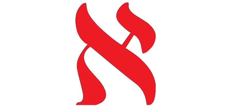 Aleph symbolisme signification lettre hébraïque