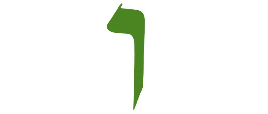 vav symbolisme lettre hébraique