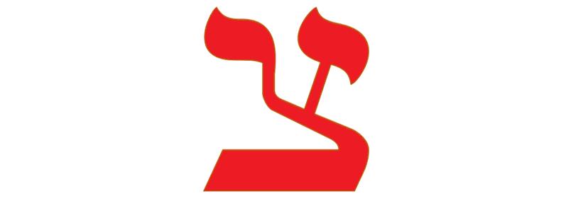 tsadé signification lettre hébraïque