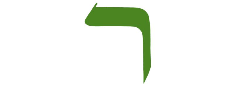 symbolisme lettre hébraïque resh